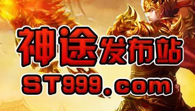 『神途发布网』-中国最大的新开神途发布网,新开神途官网